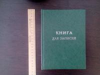 Отдается в дар Книга для записей