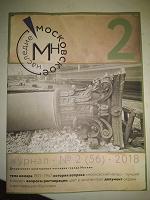 Отдается в дар Журнал Московское Наследие 2-2018 (56)