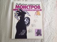 Отдается в дар Книга для юного художника