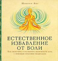 Отдается в дар Медитация, сознание, биолокация и т.п.