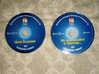 Отдается в дар 2 художественных фильма на DVD-дисках