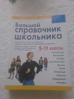 Отдается в дар энциклопедия школьника 5-11 классы