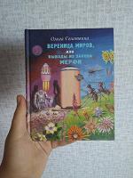 Отдается в дар Книга-квест
