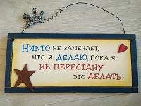Отдается в дар Табличка сувенирная