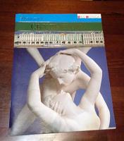Отдается в дар Альбом скульптура Эрмитажа