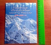 Отдается в дар Альбом для 25-рублёвых монет «Сочи 2014»