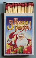 Отдается в дар Спички в коллекцию «Санта»