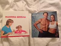 Отдается в дар На CD — программа похудения Slender + и мамина школа