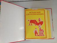 Отдается в дар Учебники Ешко испанский для начинающих