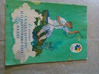 Отдается в дар Книжка из СССР