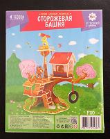 Отдается в дар Деревянный пазл для детей Сторожевая башня