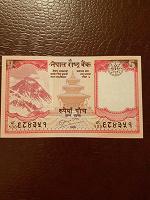Отдается в дар Купюра Непал