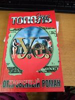 Отдается в дар Книга Эдуарда Тополя «Откровенный роман»