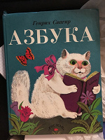 Отдается в дар Детская книжка-азбука