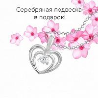 Отдается в дар Подвеска «Сердце»