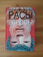Отдается в дар Книга по антропологии