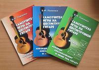 Отдается в дар Самоучитель игры на гитаре