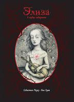 Отдается в дар Книга «Элиза в сердце лабиринта»