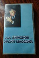 Отдается в дар Уроки массажа А.Бирюков