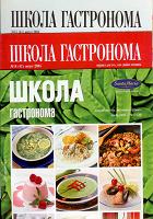 Отдается в дар Кулинарные журналы. Разные.