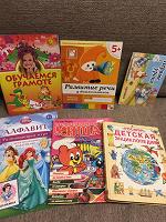 Отдается в дар Книги для дошкольников