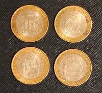 Отдается в дар Монеты 10 рублей РФ, регионы России