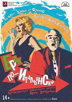 Отдается в дар Приглашение на 2 лица, спектакль «Брак по итальянски» 28 марта 19-00