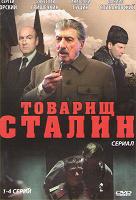 Отдается в дар DVD Товарищ Сталин сериал 1-4 серии