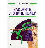 Отдается в дар Как жить с эпилепсией Фенвик, П.; Фенвик, Э.