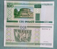 Отдается в дар Банкноты Беларуси 100 рублей