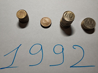 Отдается в дар Монеты 1992