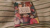 Отдается в дар Русские сказки для детей