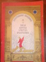 Отдается в дар Книга о пасхе