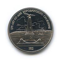 Отдается в дар 1 рубль Бородино