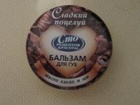 Отдается в дар Бальзам для губ «100 рецептов красоты» Масло какао и ши