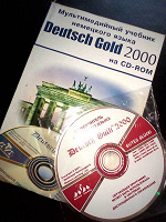 Отдается в дар Учебник немецкого языка с СД