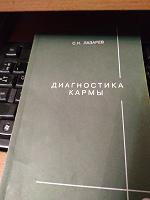Отдается в дар «Диагностика Кармы» С.Н.Лазарев № 9