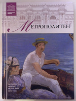 Отдается в дар Книга из серии Великие музеи мира «Метрополитен»