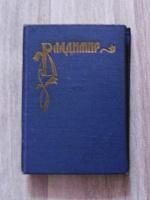 Отдается в дар Записная книжка «Владимир»