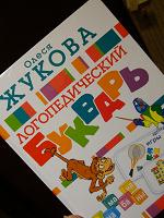 Отдается в дар Логопедический букварь, Олеся Жукова