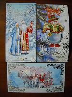 Отдается в дар маркированные НГ открытки