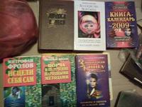 Отдается в дар Книги магические