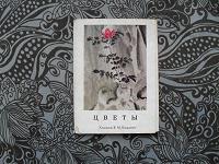 Отдается в дар Набор открыток «Цветы»