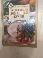 Отдается в дар Книга «Энциклопедия домашней кухни»