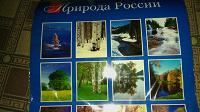 Отдается в дар Календарь 2008г «Природа России» в коллекцию или на ХМ