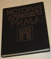 Отдается в дар История древнего Рима, учебник для вузов, 1982.