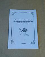 Отдается в дар Ароматерапия брошюра