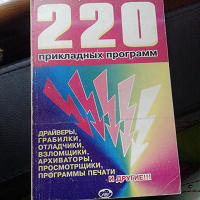 Отдается в дар Белозеров 220 прикладных программ