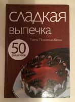 Отдается в дар Книга со сладкими рецептами