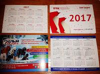 Отдается в дар Календарики на 2017г рекламные